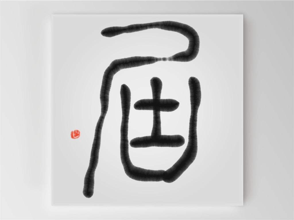 f:id:jijiro:20190301080743j:image