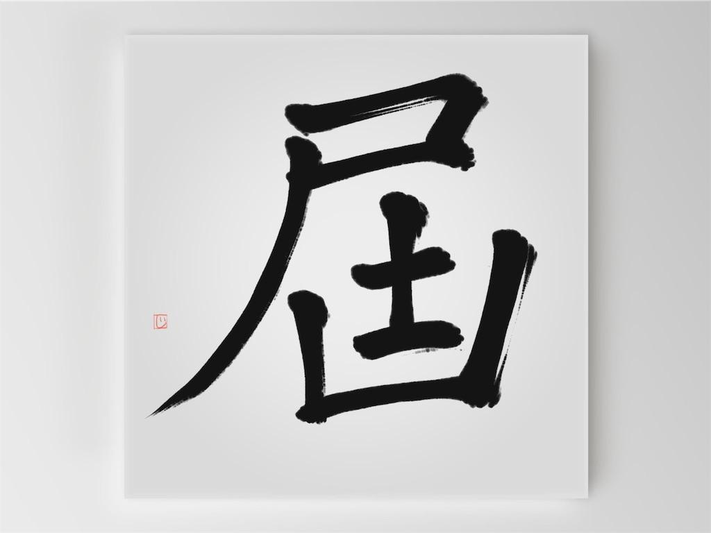 f:id:jijiro:20190301080752j:image