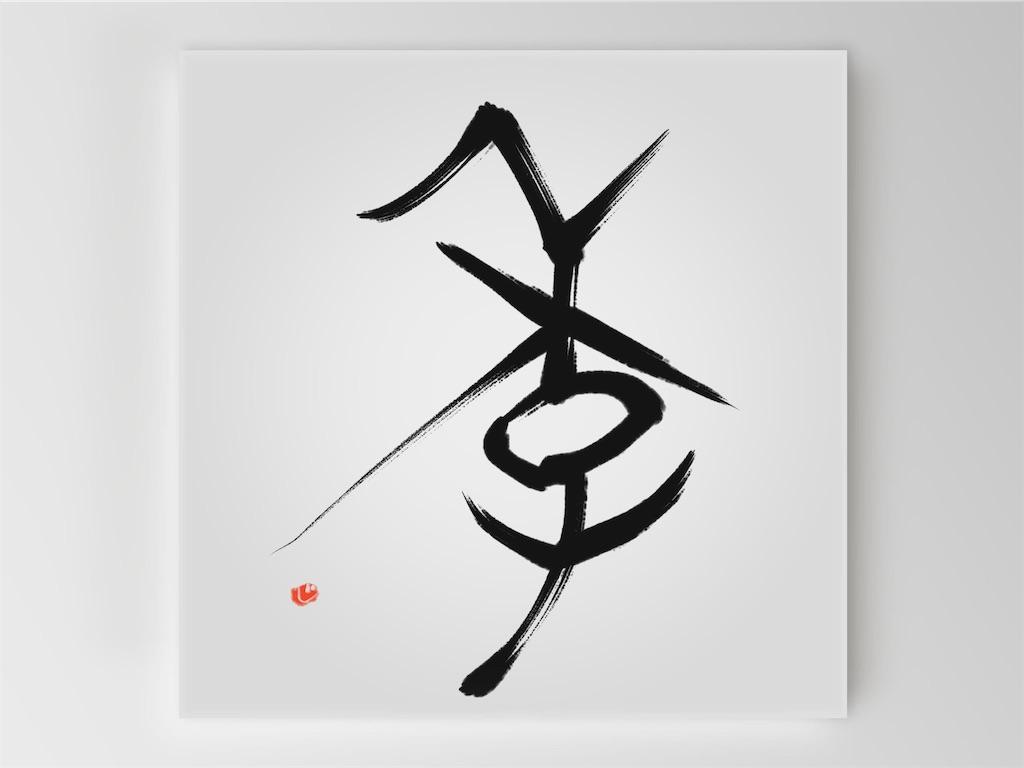 f:id:jijiro:20190412103050j:image