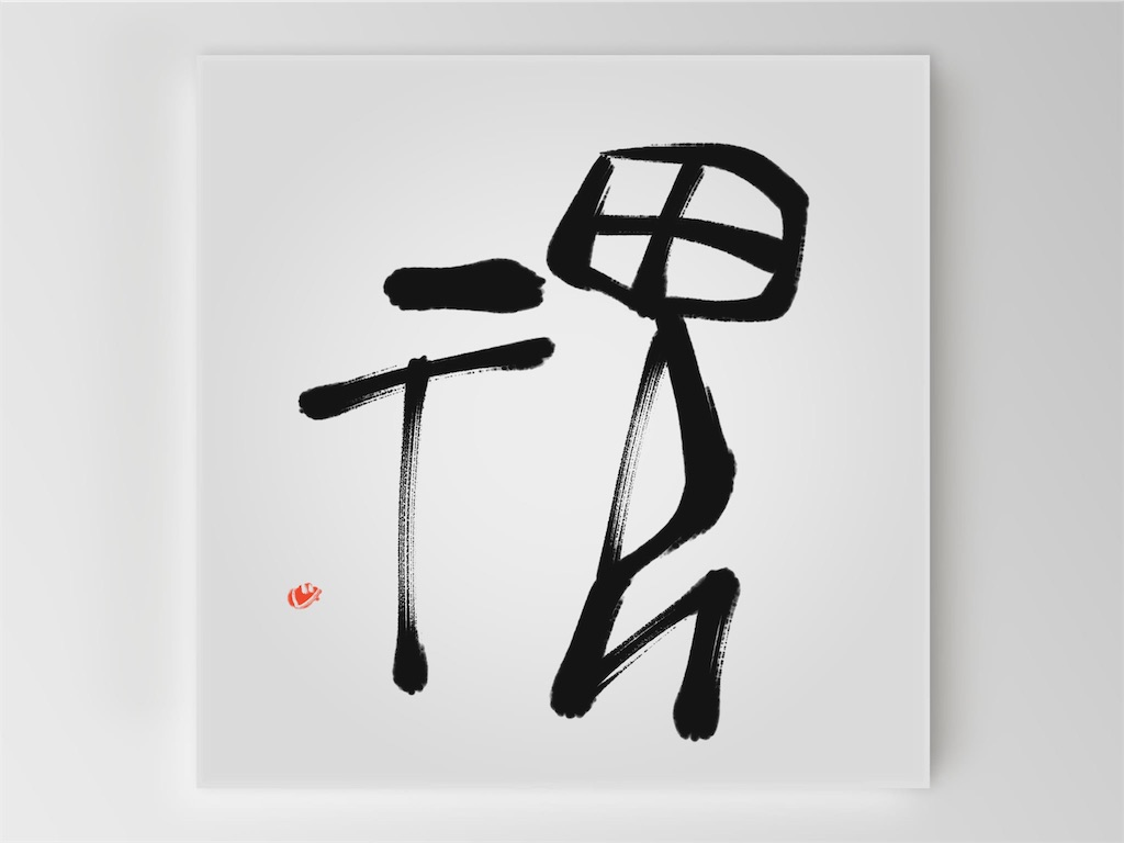 f:id:jijiro:20190414080654j:image