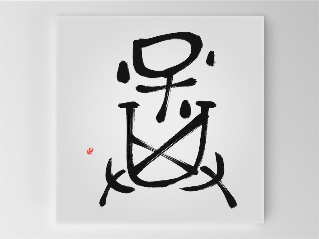 f:id:jijiro:20190417081459j:image