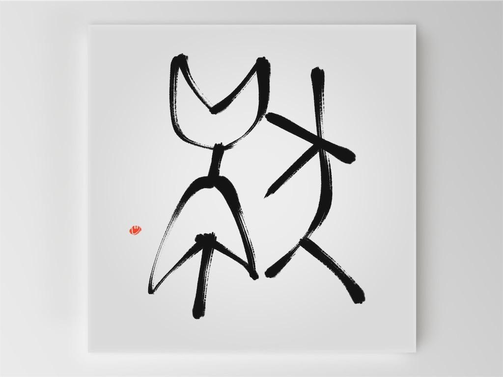 f:id:jijiro:20190520091959j:image