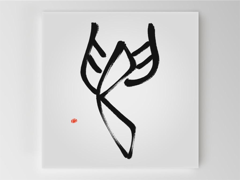 f:id:jijiro:20190521091755j:image