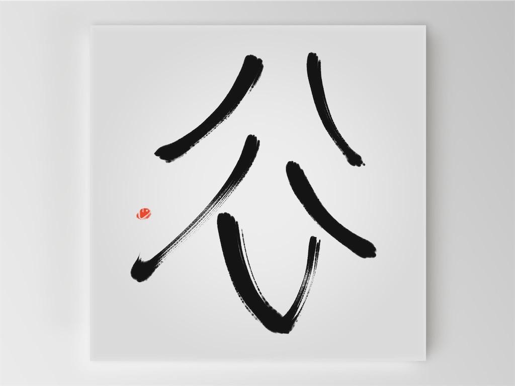 f:id:jijiro:20190616091729j:image