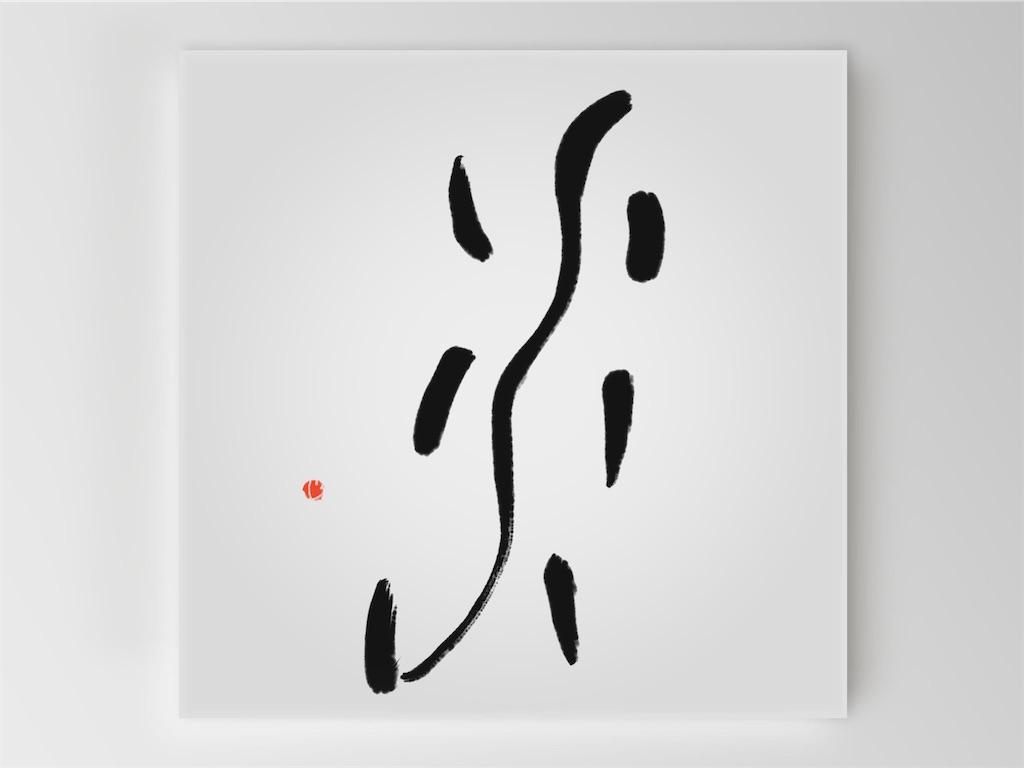 f:id:jijiro:20190818175400j:image