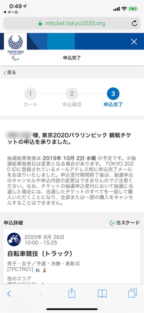f:id:jijiro:20190823095439p:image