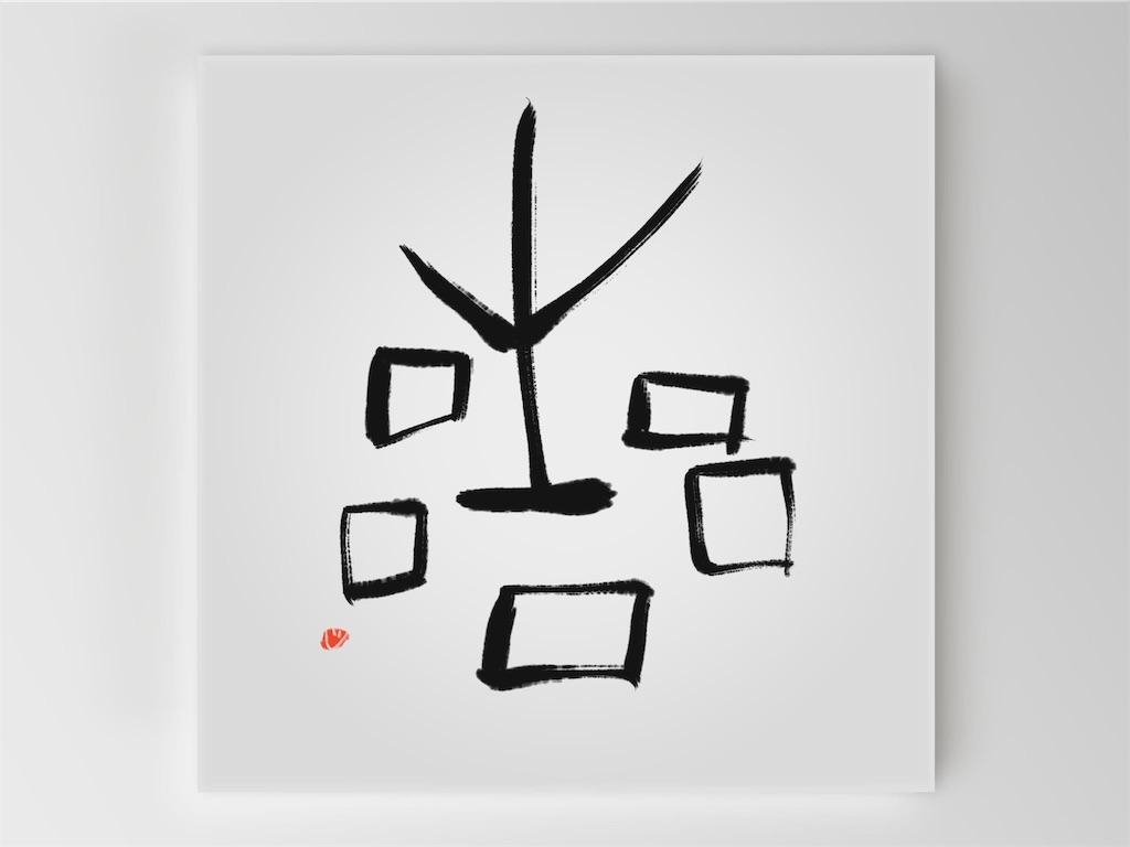 f:id:jijiro:20190824084216j:image
