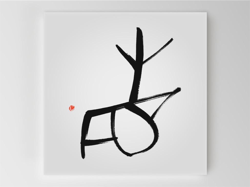 f:id:jijiro:20190825082716j:image