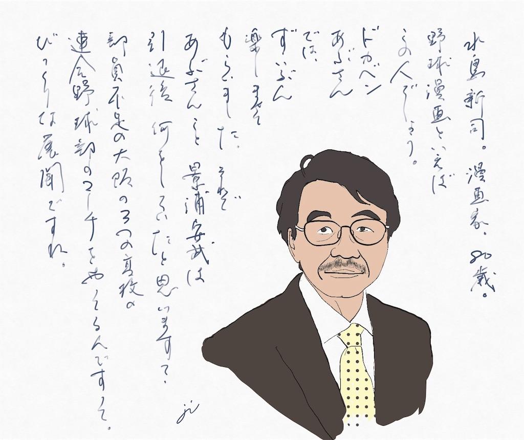 f:id:jijiro:20190825084026j:image