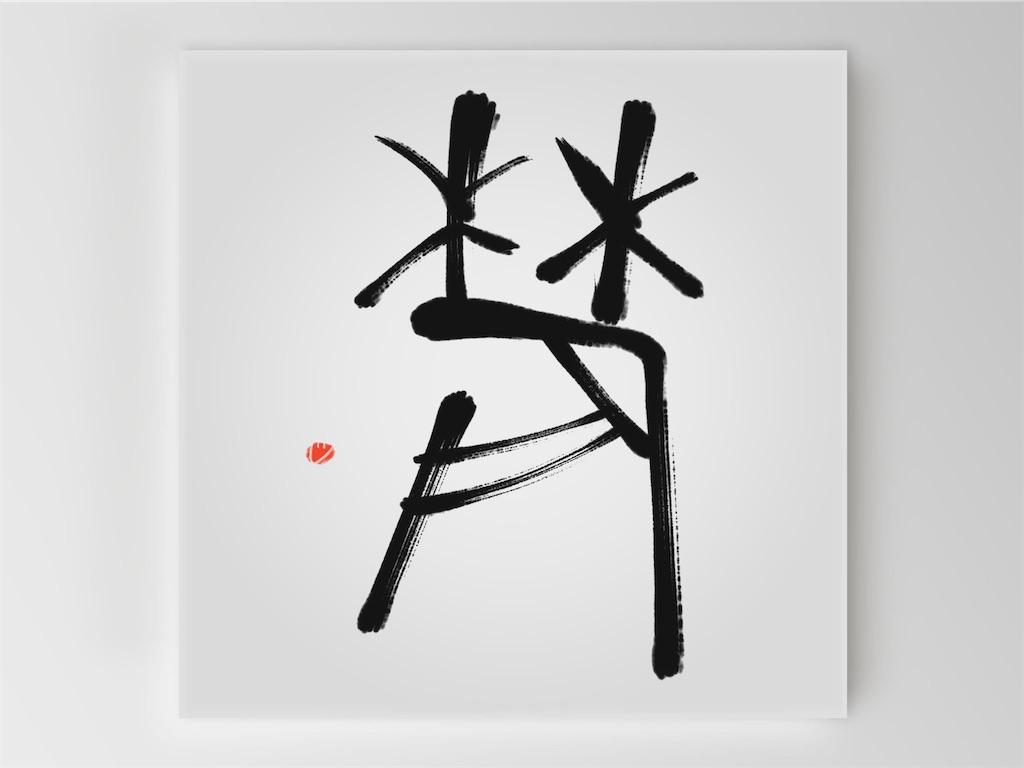 f:id:jijiro:20191030073403j:image