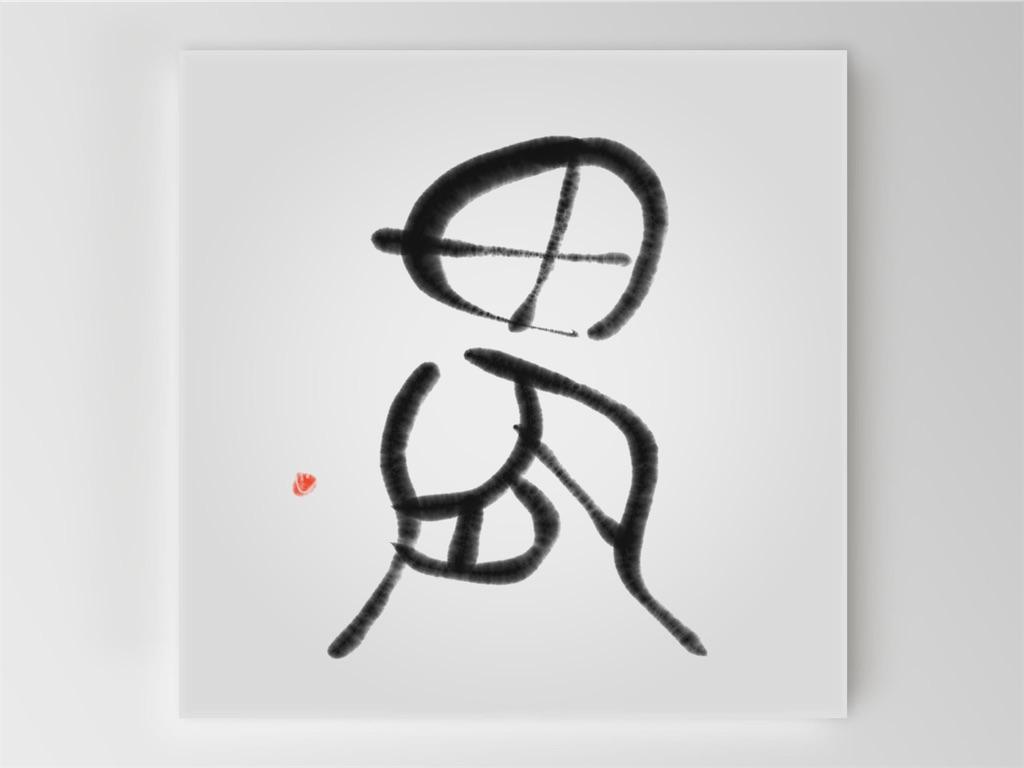 f:id:jijiro:20191030073418j:image