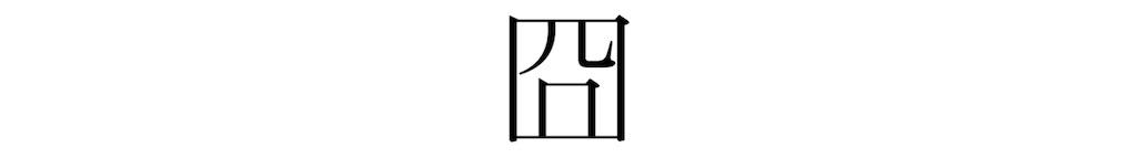 f:id:jijiro:20200108210625j:image
