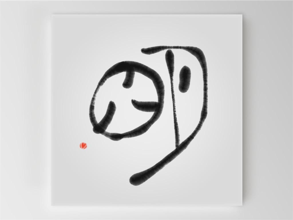 f:id:jijiro:20200108210640j:image