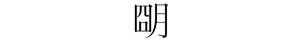 f:id:jijiro:20200108210716j:image