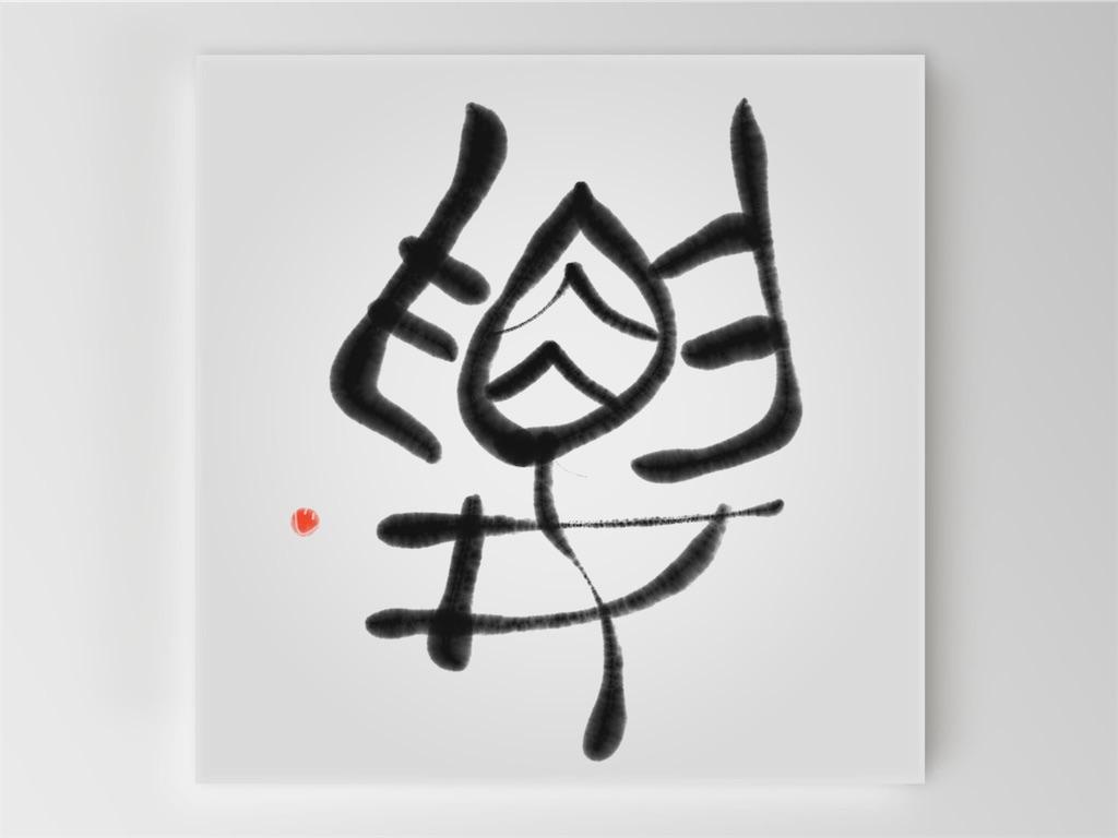 f:id:jijiro:20200128201321j:image