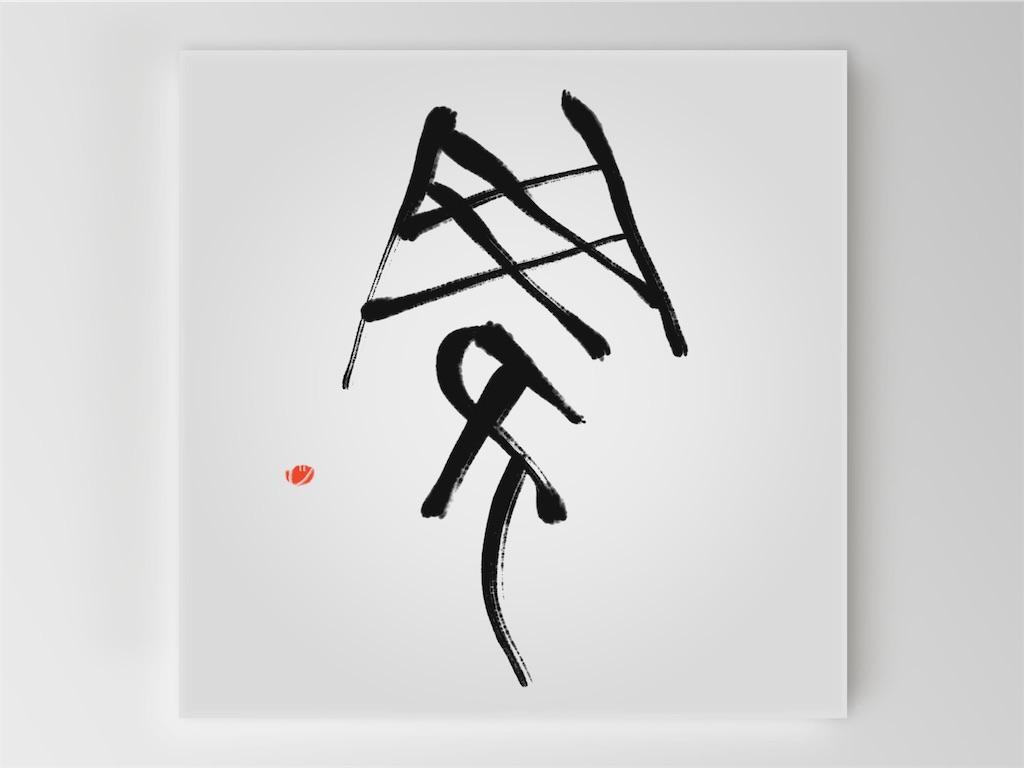 f:id:jijiro:20200203202206j:image