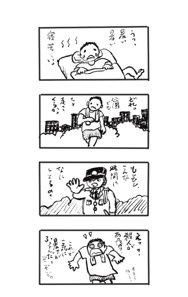 f:id:jijiro:20200713072609j:image