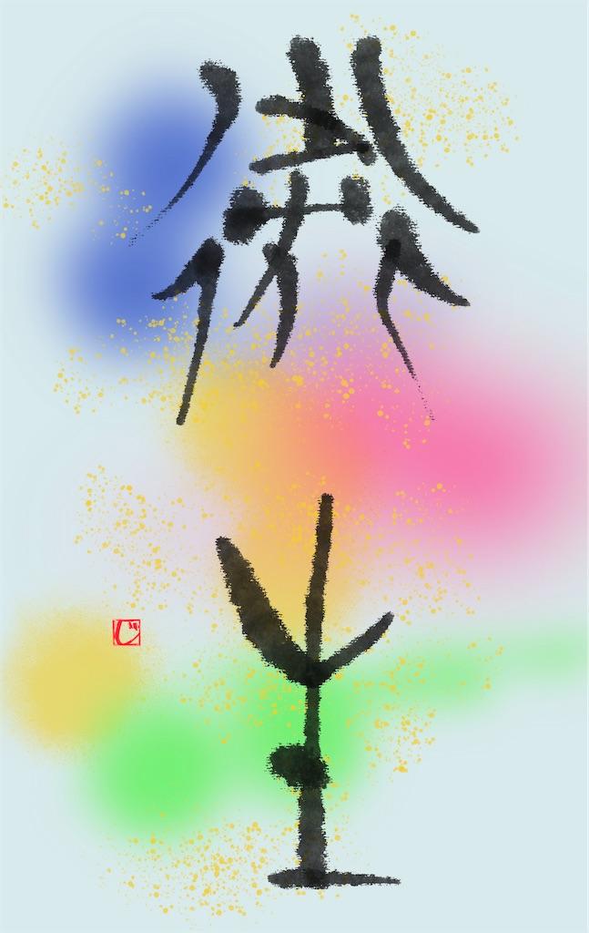 f:id:jijiro:20200804072725j:image