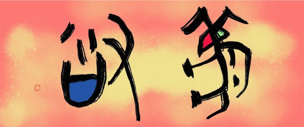 f:id:jijiro:20200808084659j:image