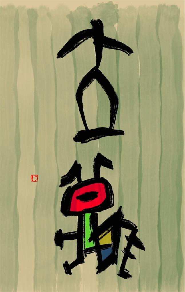 f:id:jijiro:20200820105355j:image