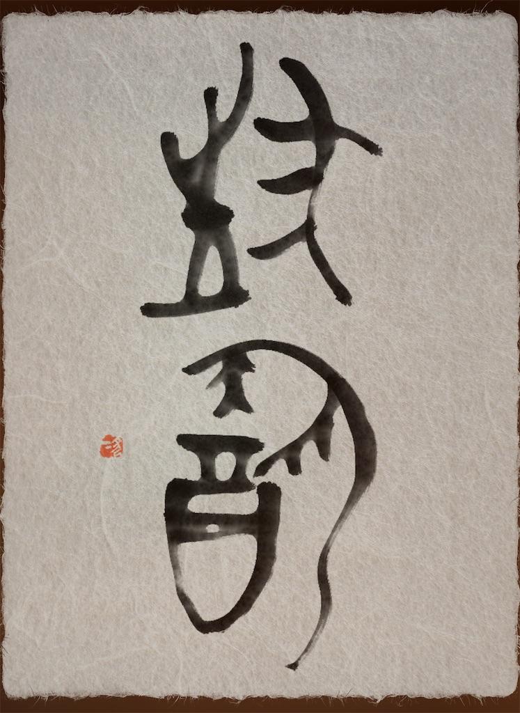 f:id:jijiro:20201104070547j:image