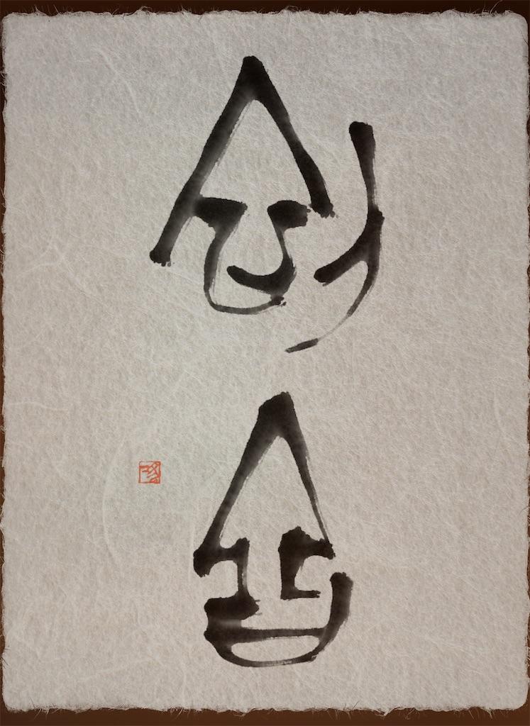 f:id:jijiro:20201114135552j:image