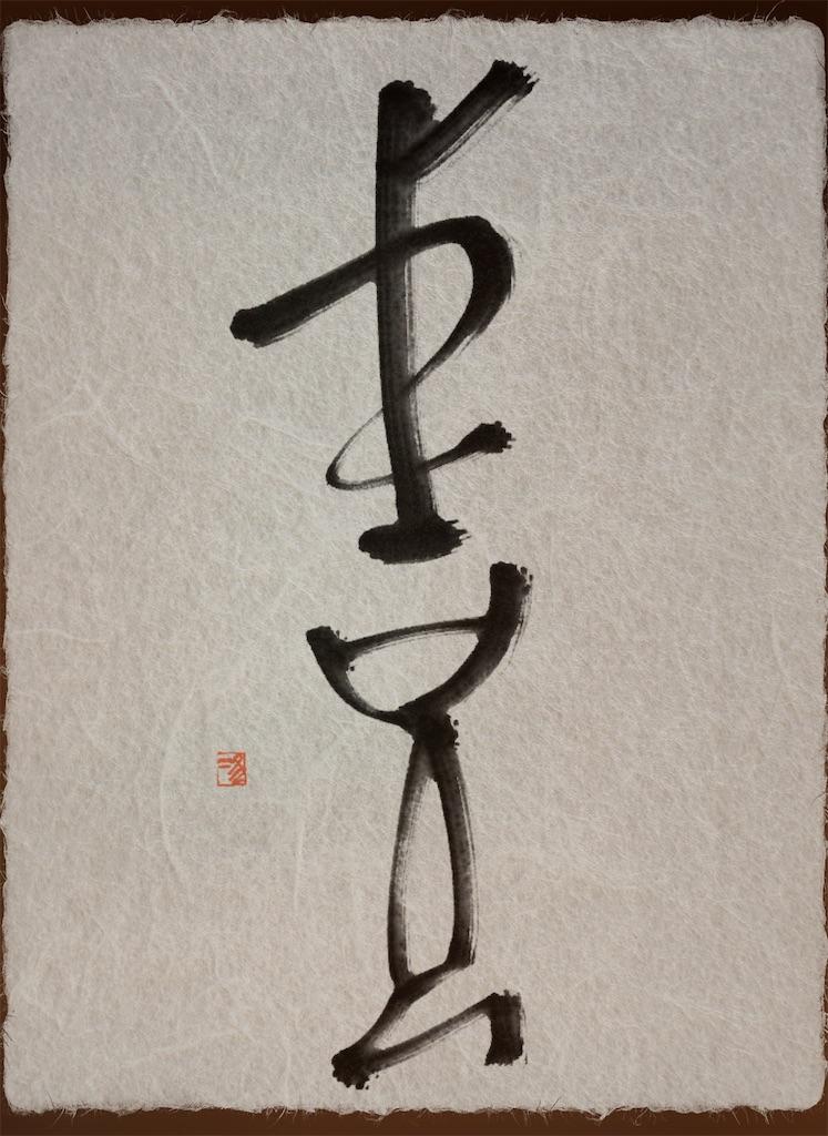 f:id:jijiro:20201127073135j:image