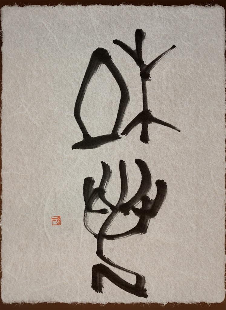 f:id:jijiro:20201128091110j:image