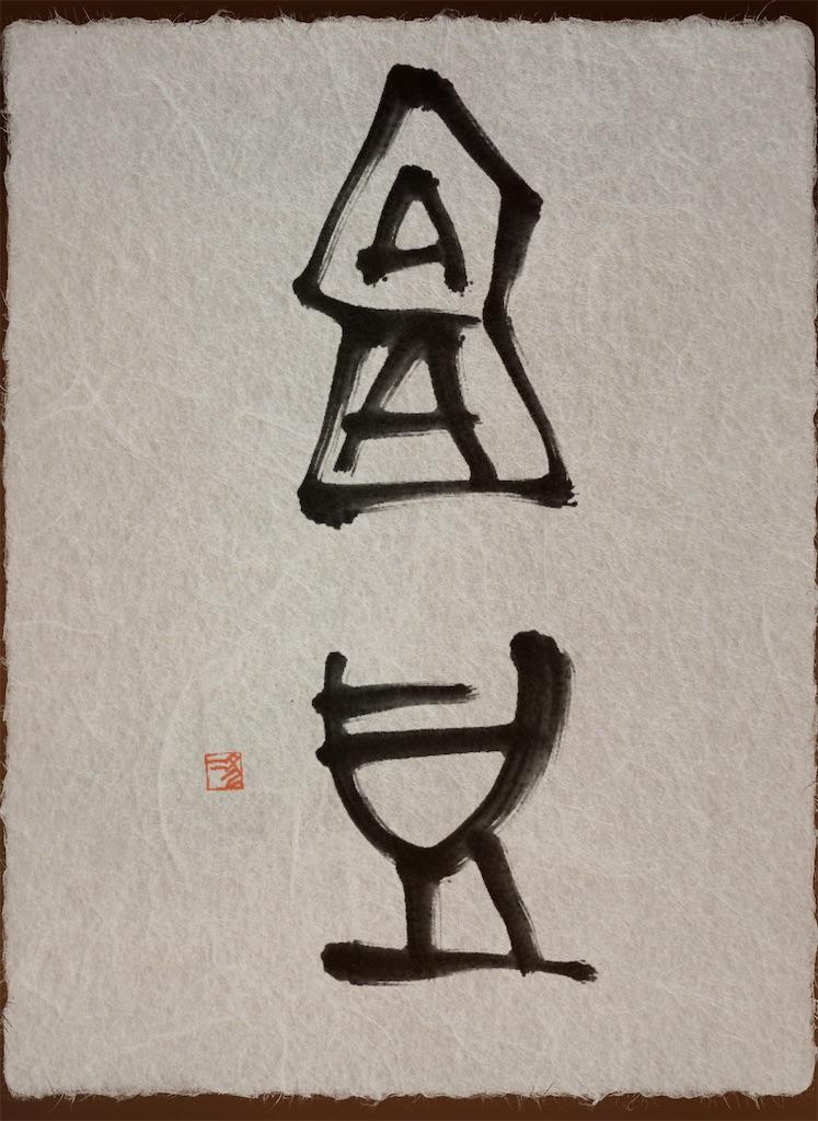 f:id:jijiro:20201129081414j:image