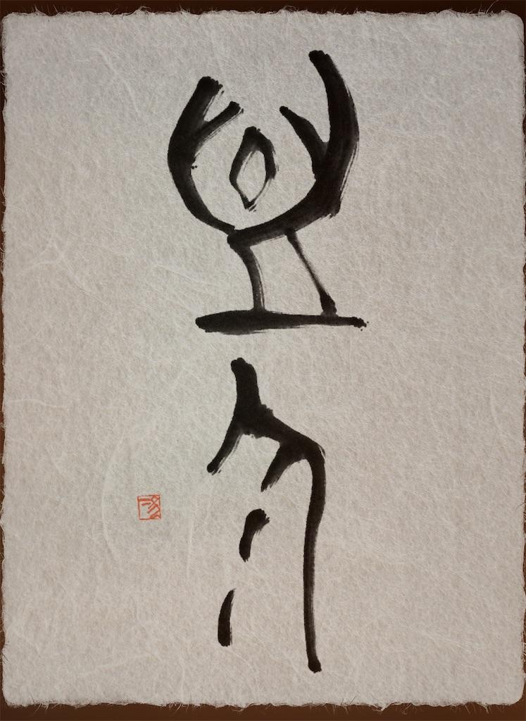 f:id:jijiro:20201130072501j:image