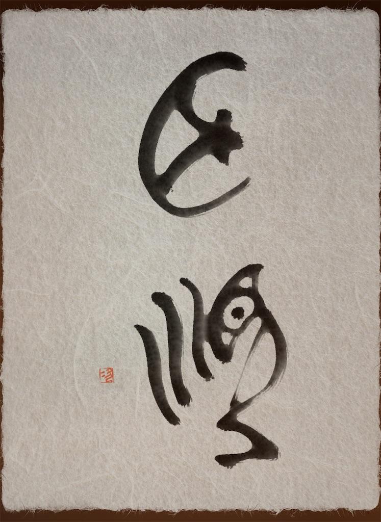 f:id:jijiro:20201210065937j:image