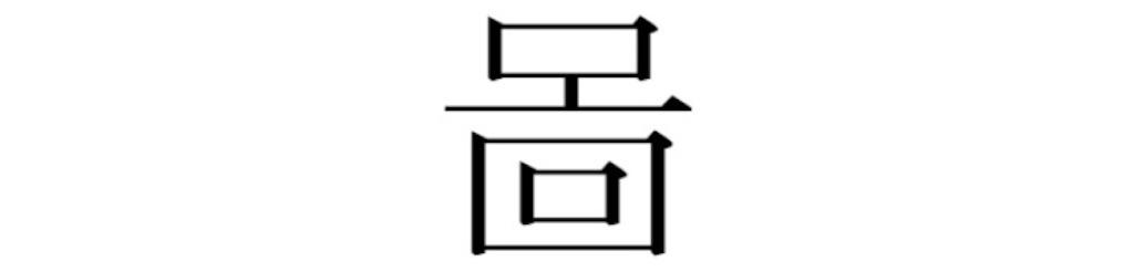 f:id:jijiro:20201213093042j:image