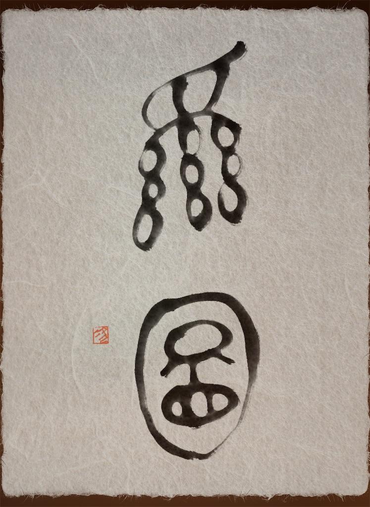 f:id:jijiro:20201213093059j:image