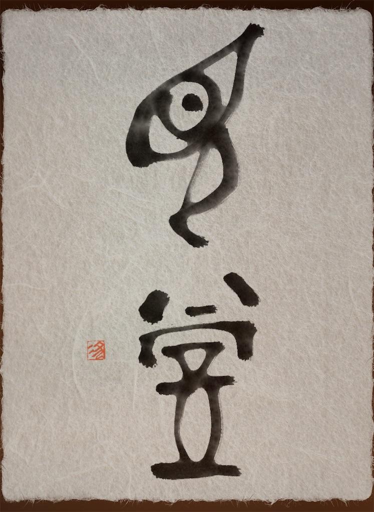 f:id:jijiro:20201214072838j:image