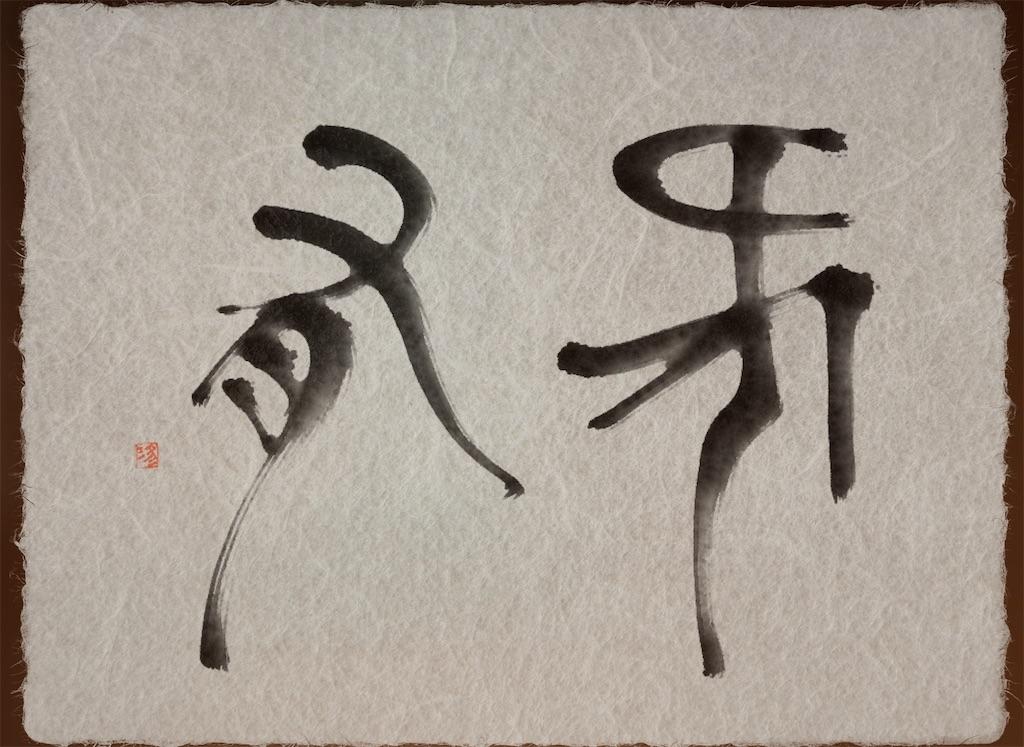 f:id:jijiro:20201221054747j:image