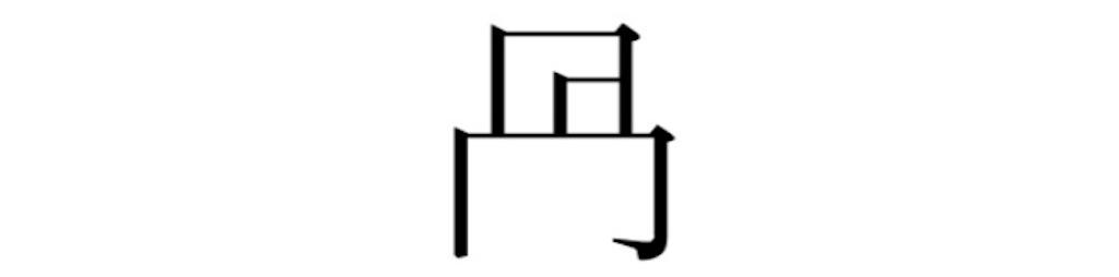 f:id:jijiro:20201224071347j:image