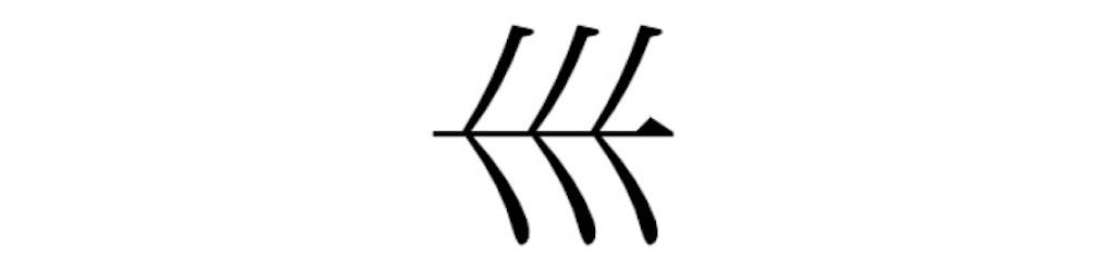 f:id:jijiro:20201224071400j:image