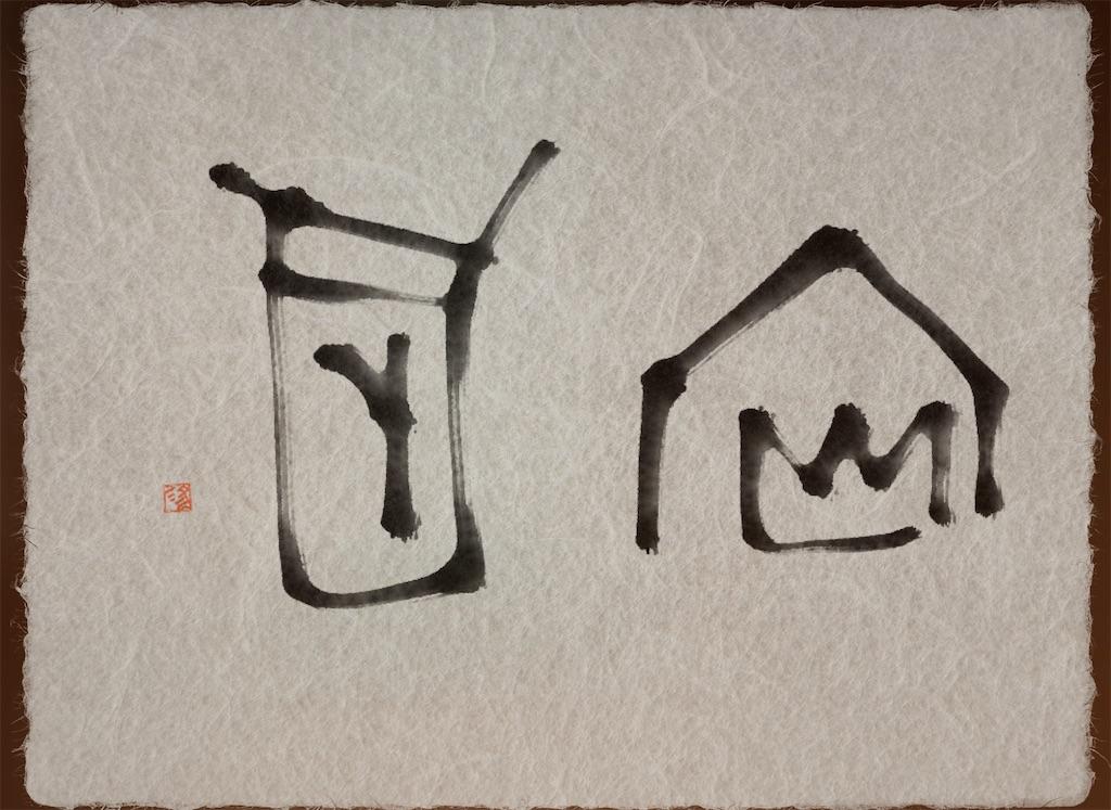 f:id:jijiro:20201224071418j:image