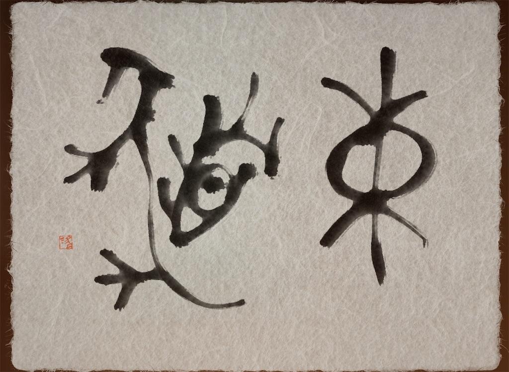 f:id:jijiro:20201231061435j:image