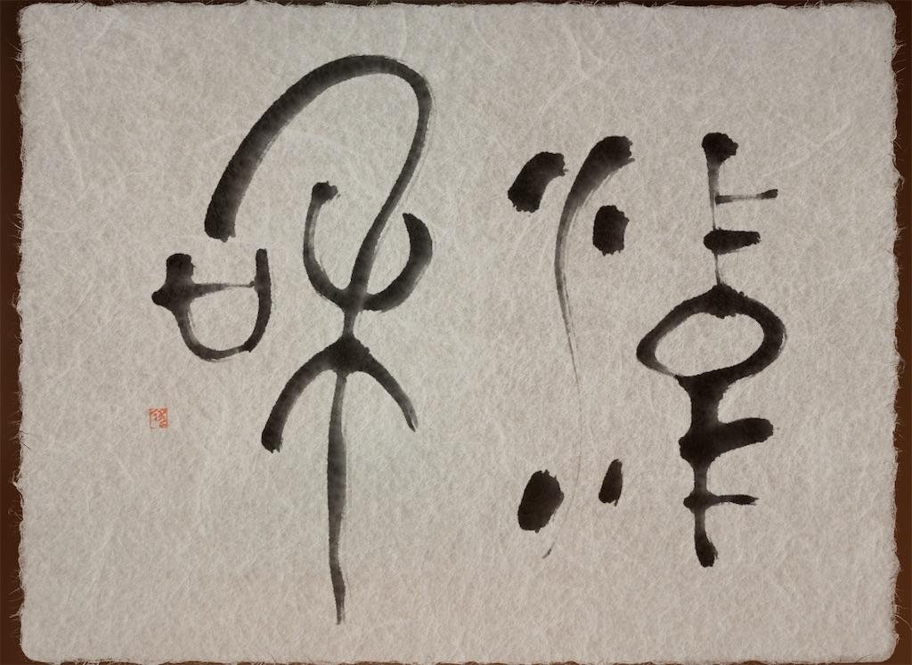 f:id:jijiro:20210105072652j:image