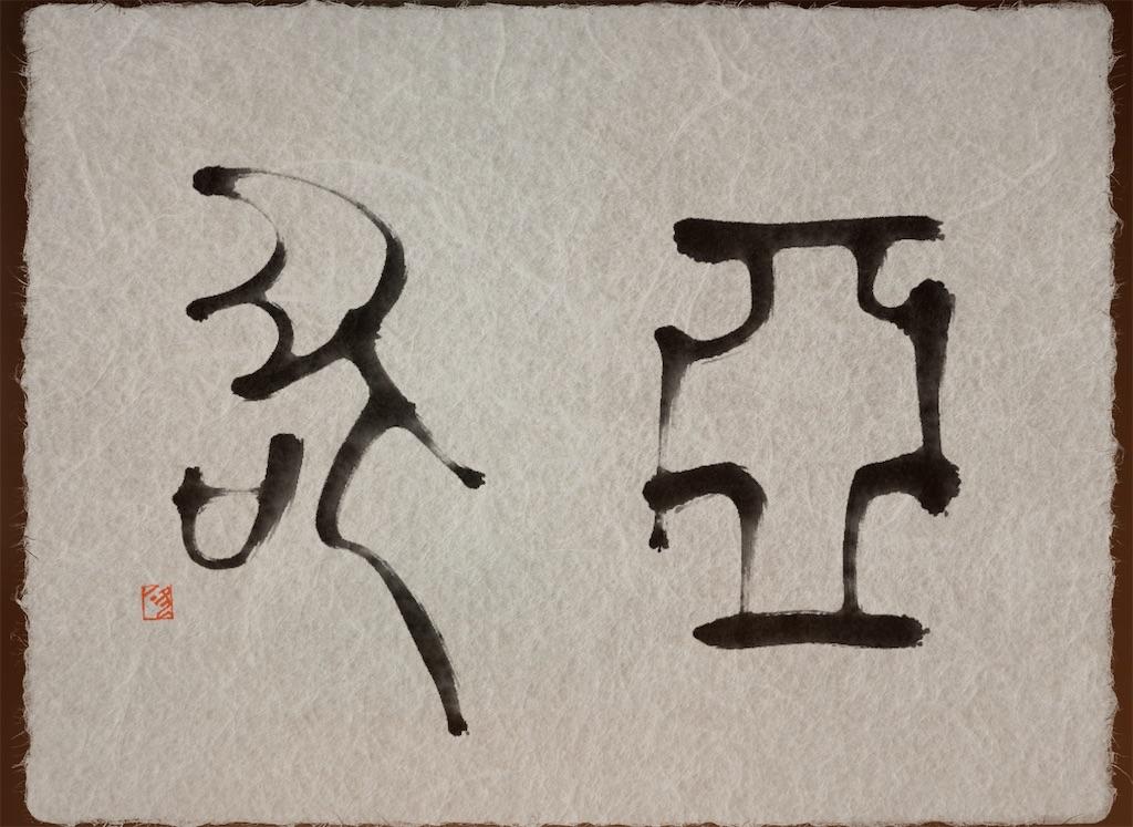 f:id:jijiro:20210118071714j:image