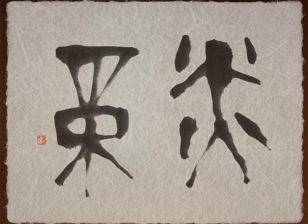 f:id:jijiro:20210121073153j:image