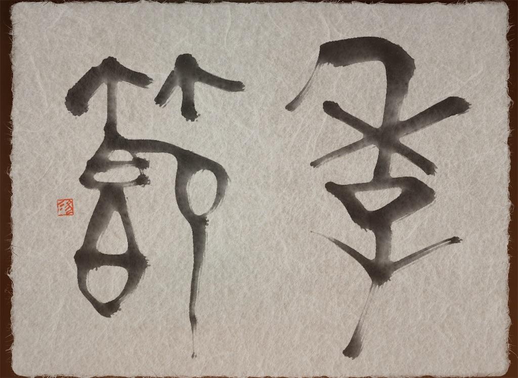 f:id:jijiro:20210125072312j:image