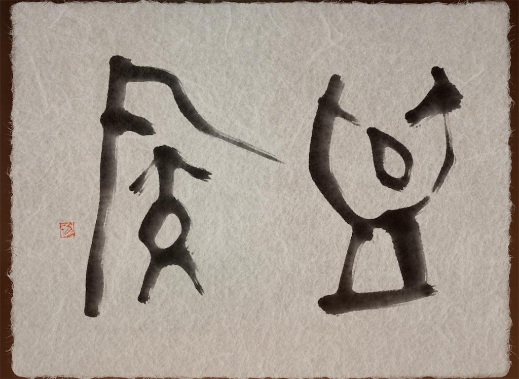 f:id:jijiro:20210207090556j:image