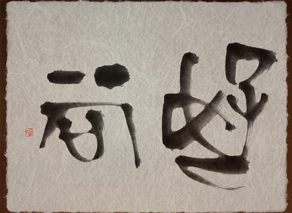 f:id:jijiro:20210208072904j:image