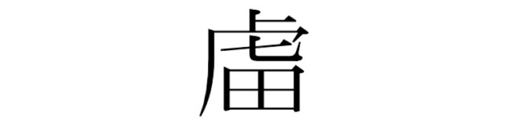 f:id:jijiro:20210209073239j:image