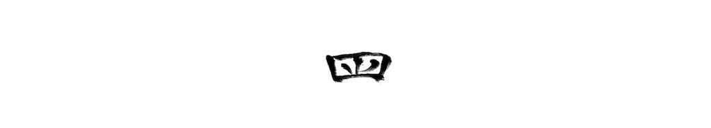 f:id:jijiro:20210211092623j:image