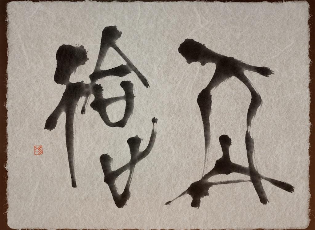 f:id:jijiro:20210211092652j:image