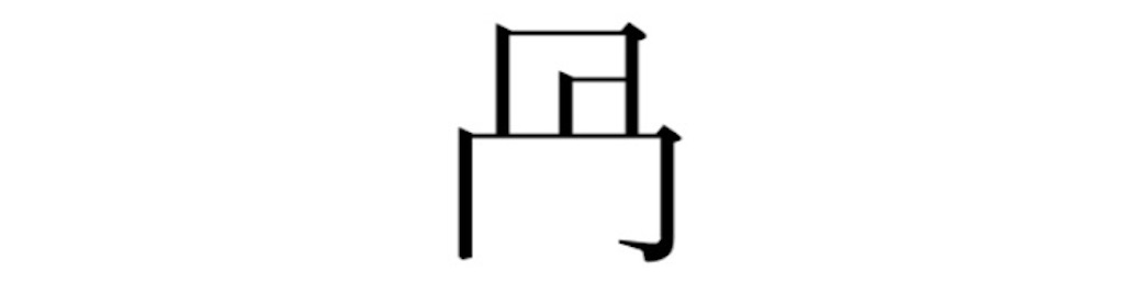 f:id:jijiro:20210212060233j:image