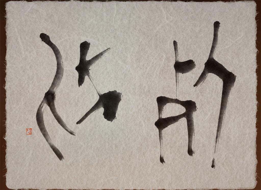 f:id:jijiro:20210212060253j:image
